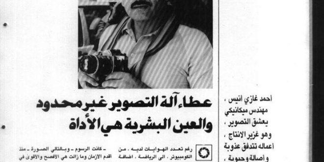 يوم كان اللقاء مع الفنان الضوئي #أحمد_ غازي_ أنيس..الذي يعتبر عطاء آلة التصوير غير محدودة والعين البشرية هي الأداة.. – أجرى الحوار المصور #فريد_ ظفور_دمشق ..