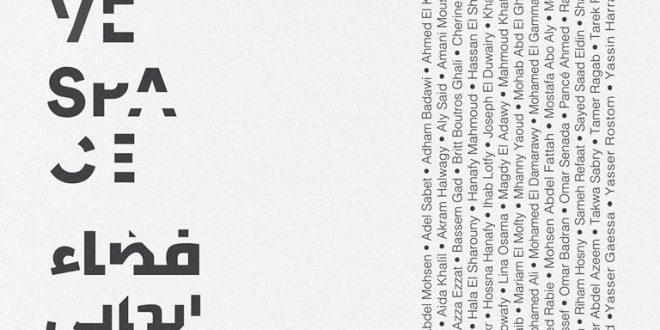 الفنان المصري #جلال_المسري ..يشارك مع الــ 82 من كبار فناني مصر في معرض فضاء إيجابي – عبر الانترنت يوم الجمعه القادم 27 مارس 2020م.. بتنظيم مميز من TAM GALLERY – مشاركة:Galal El Missary مع د.محمد خليل ابو الخير..