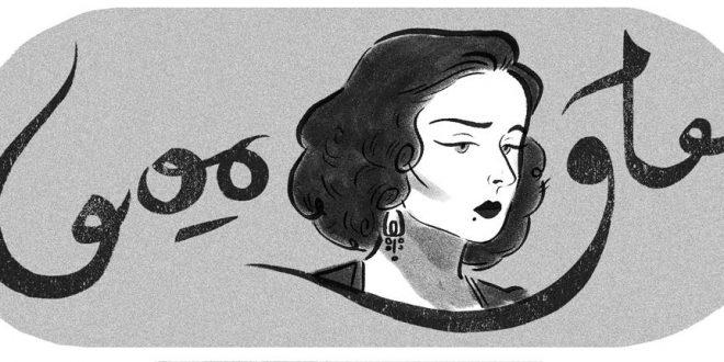 يوم إحتفل محرك البحث جوجل بميلاد الفنانة السورية أسمهان..عام 2015م..