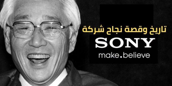 بانوراما تعريفية على كل ما تريدونه عن#شركة_ سوني SONY.. وعن تاريخ وقصة نجاحها وعن المؤسسين: Masaru Ibuka و Akio Morita..