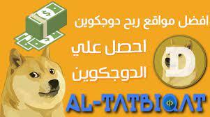 افضل موقع لربح عملة الدوجكوين Dogecoin Free • APK 2021 TOP-ANDROID APK 2021  TOP-ANDROID